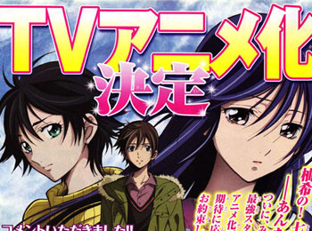 Kimi no Iru Machi Anime Adaptation Announced