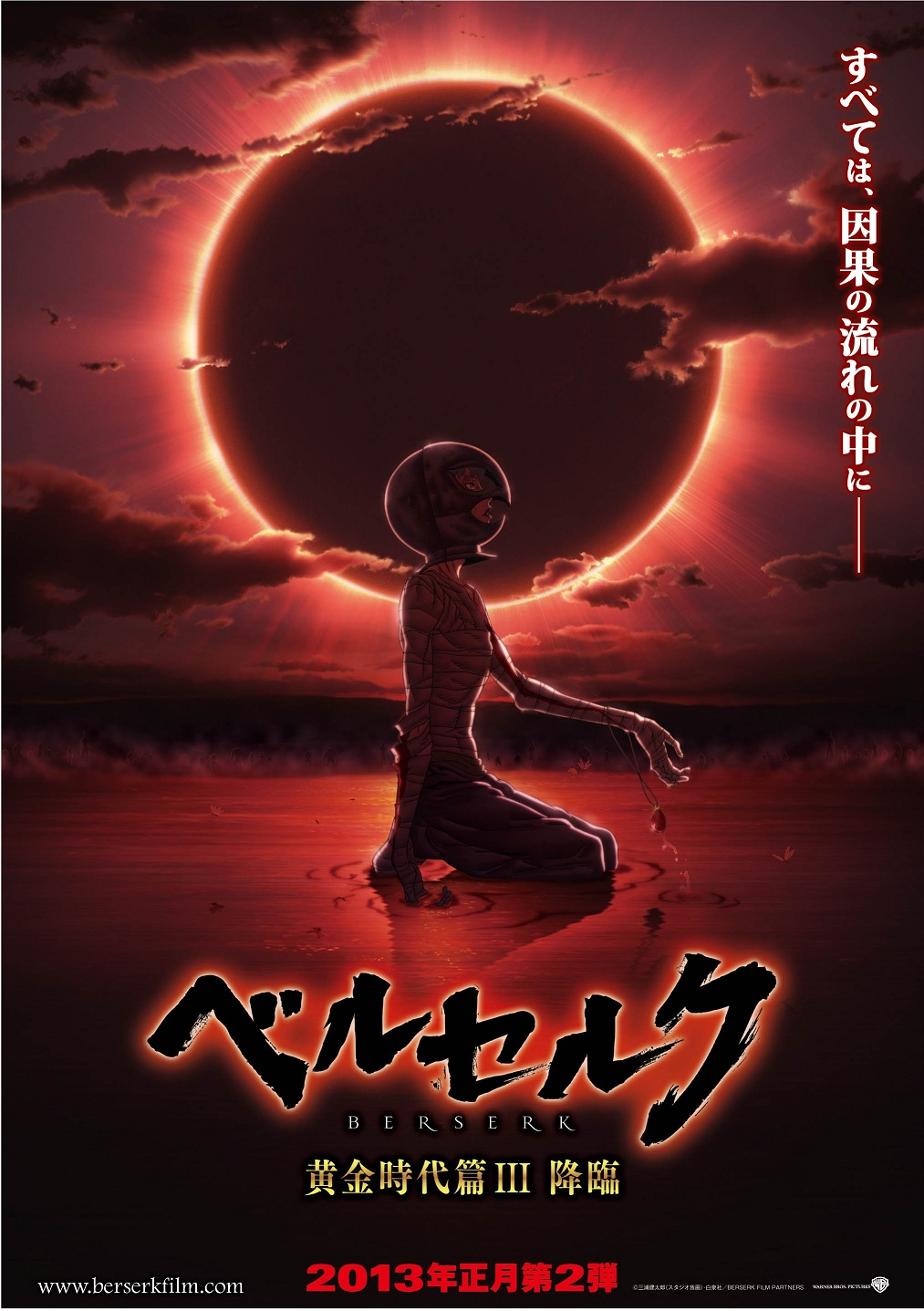 Berserk-movie-3-poster-1