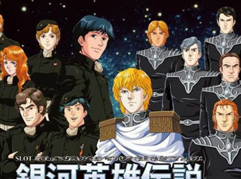 Legend-of-the-Galactic-Heroes-to-be-Re-Animated