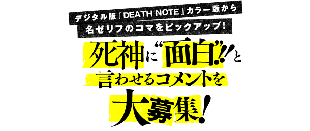 Death Note Real Life Game Announced - 10th Anniversary Project image 7
