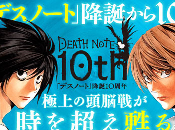 Death-Note-Real-Life-Game-Announced---10th-Anniversary-Project