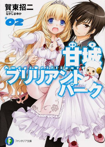 Kyoto Animation to Animate Amagi Brilliant Park Anime Adaptation Image 3