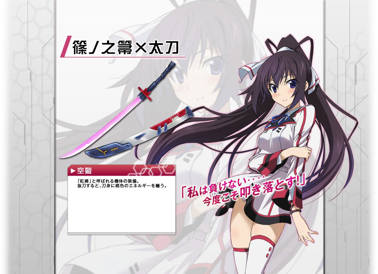 Infinite-Stratos-x-Monster-Hunter-Frontier-G-Collaboration-Announced-image-5