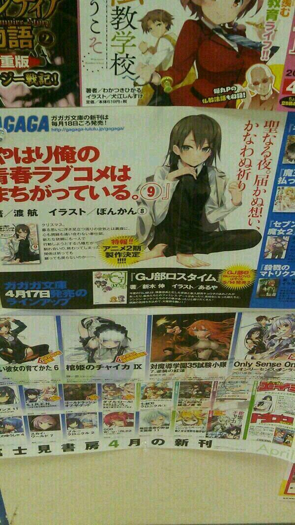 Oregairu Season 2 Announced Image