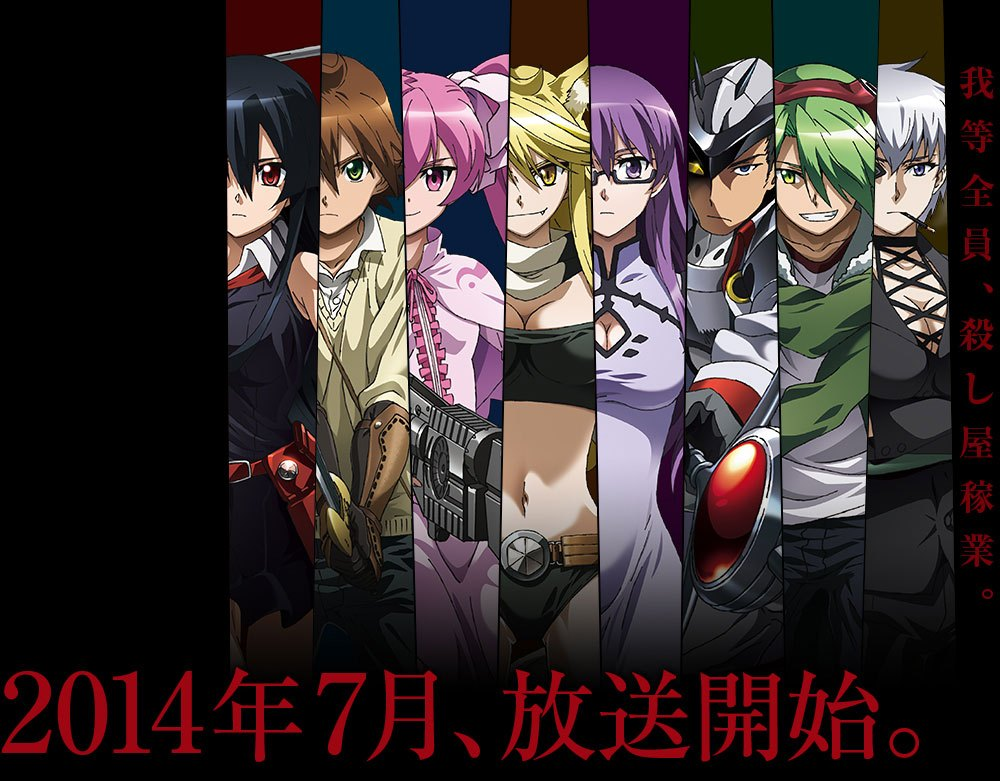Akame ga Kill! Visual 2