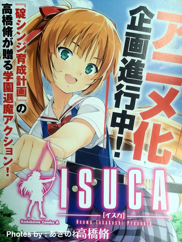 Isuca-Anime-Announcement-Image