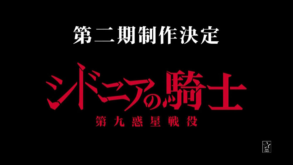Knights-of-Sidonia-Season-2-Announcement-Image-1