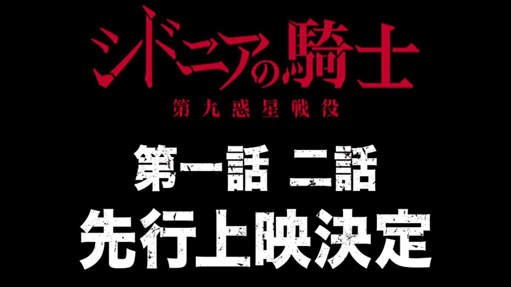 Knights-of-Sidonia-Season-2-Announcement-Image-2