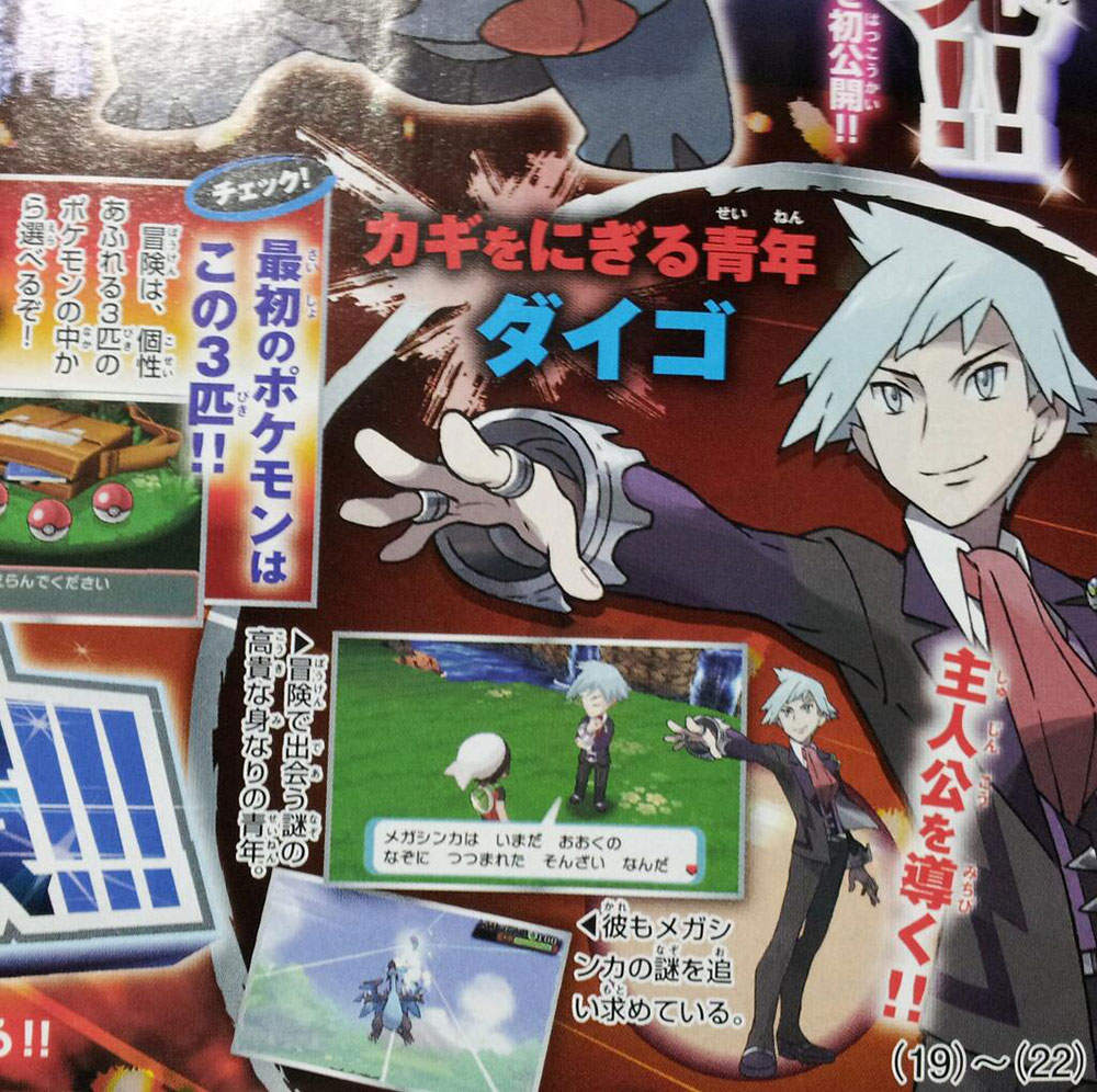 New Mega Evolutions Revealed For Pok 233 Mon Omega Ruby Alpha