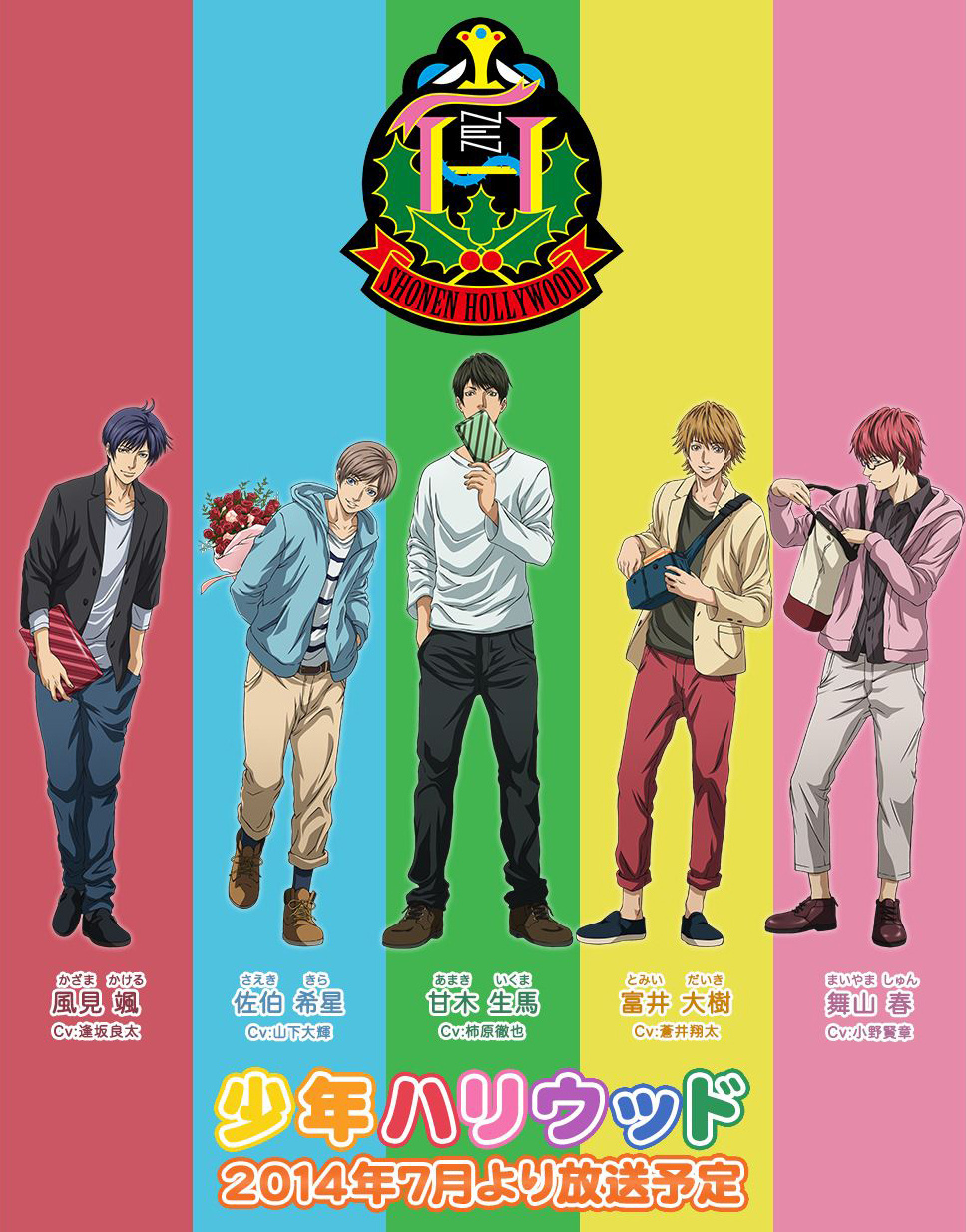 Shounen Hollywood: Holly Stage for 49 Visual 1