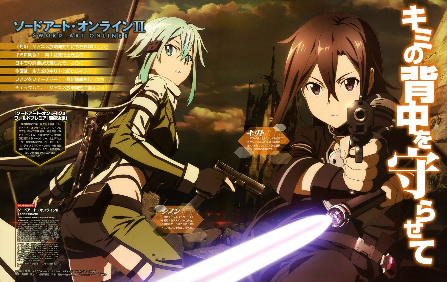 Sword Art Online II Magazine Scan 2