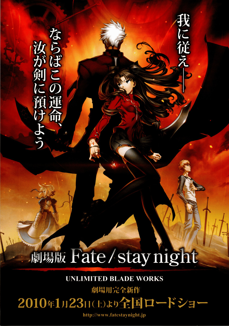 fate stay night unlimited blade works serien stream