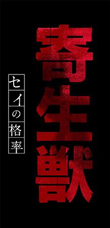 Parasyte-Anime-Logo