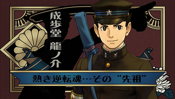 TGS-2014-The-Great-Ace-Attorney---Trailer