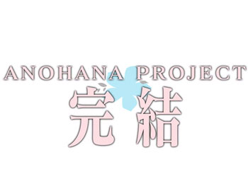 AnoHana Staffs New Project Is a 2015 Original Anime Film + Teaser Released