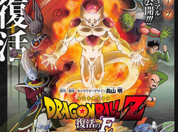 Frieza-Returns-in-2015-Dragon-Ball-Z-Movie---Dragon-Ball-Z-Fukkatsu-No-F