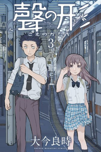 Koe-no-Katachi-Manga-Vol-3-Cover