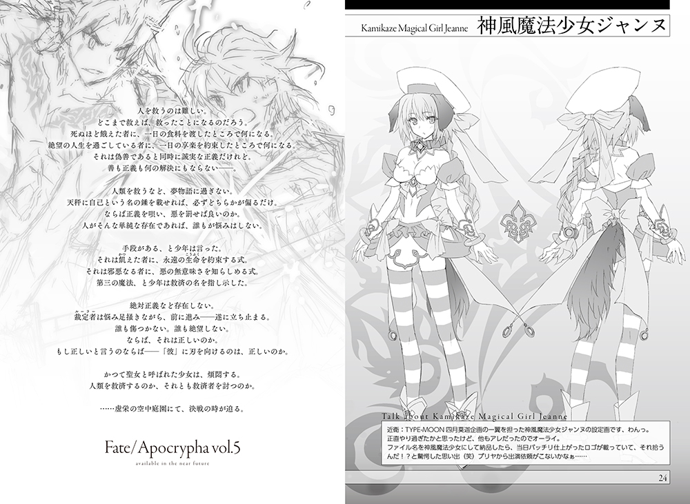 Fate_Apocrypha C86 Artbook 13