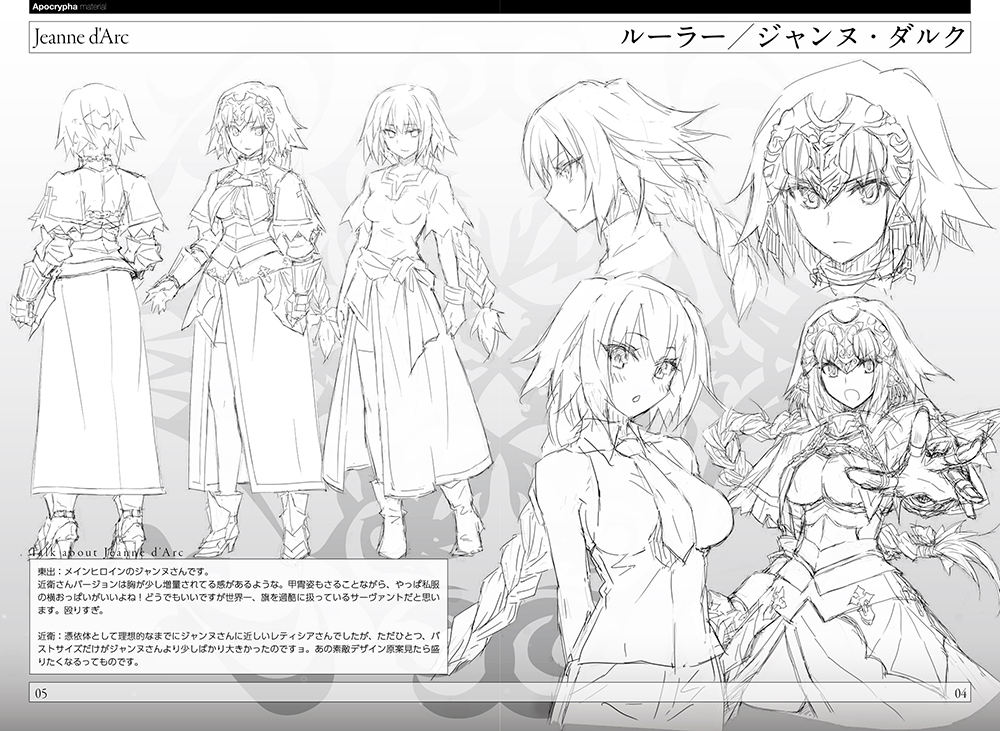 Fate_Apocrypha C86 Artbook 3