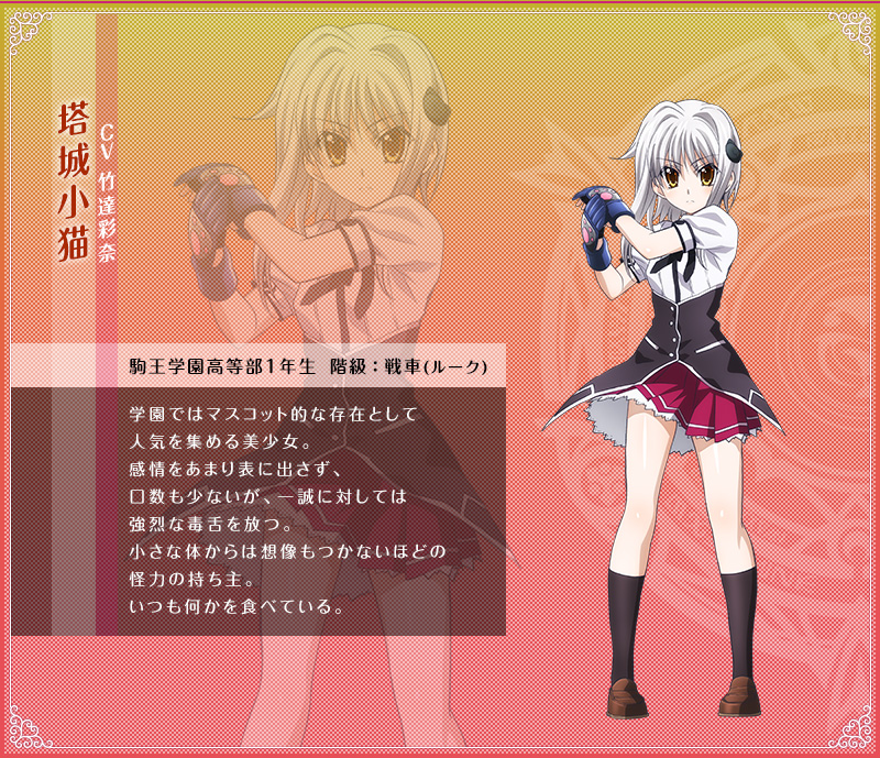 High-School-DxD-BorN-Character-Design-Koneko-Toujou