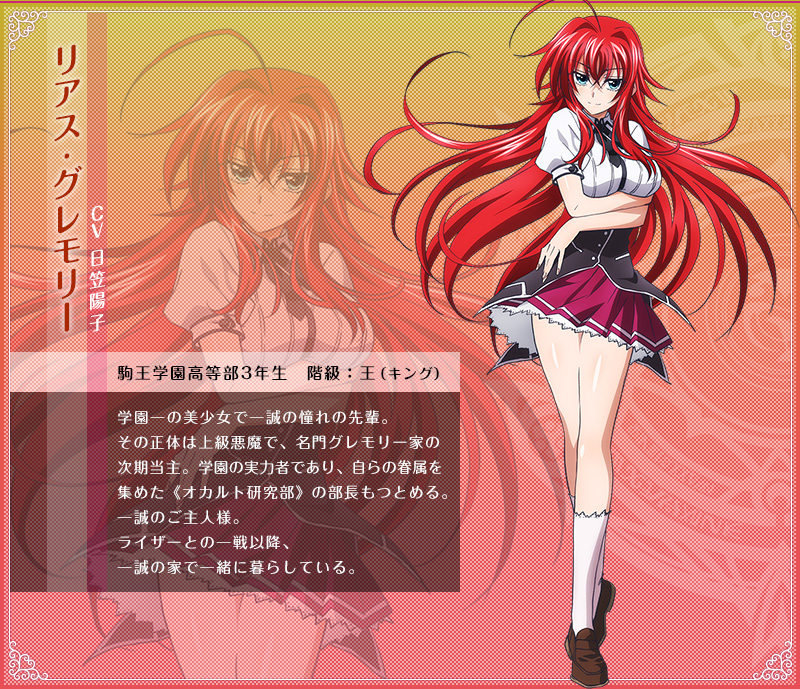 High-School-DxD-BorN-Character-Design-Rias-Gremory