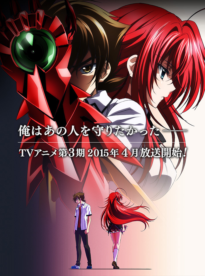 High-School-DxD-BorN-Visual-01