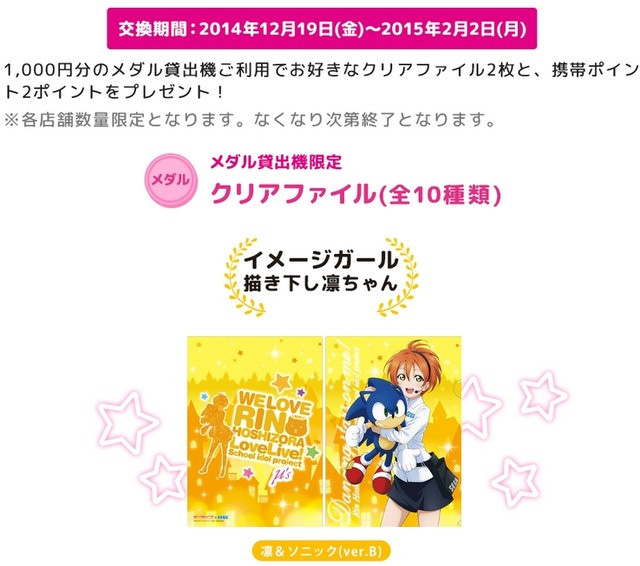 Love-Live!-School-Idol-Project-x-Sega-Project-Card