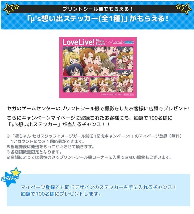 Love-Live!-School-Idol-Project-x-Sega-Project-Prizes-3