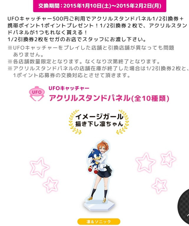Love-Live!-School-Idol-Project-x-Sega-Project-UFO-Catcher-Instructions