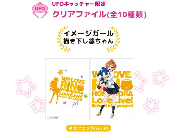Love-Live!-School-Idol-Project-x-Sega-Project-UFO-Catcher