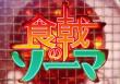 Shokugeki no Souma Anime Airs April 2015 + Additional Cast & Promotional Video Revealed