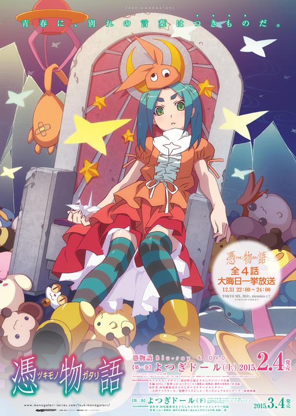 Tsukimonogatari-Blu-ray-DVD-Visual-1