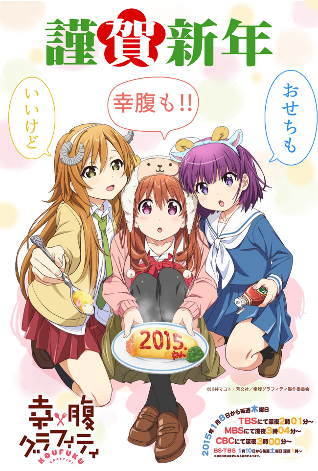 2015-Anime-Happy-New-Year-Shaft