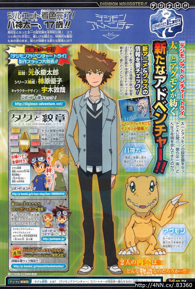 Digimon-Adventure-Tri.-Agumon-Design
