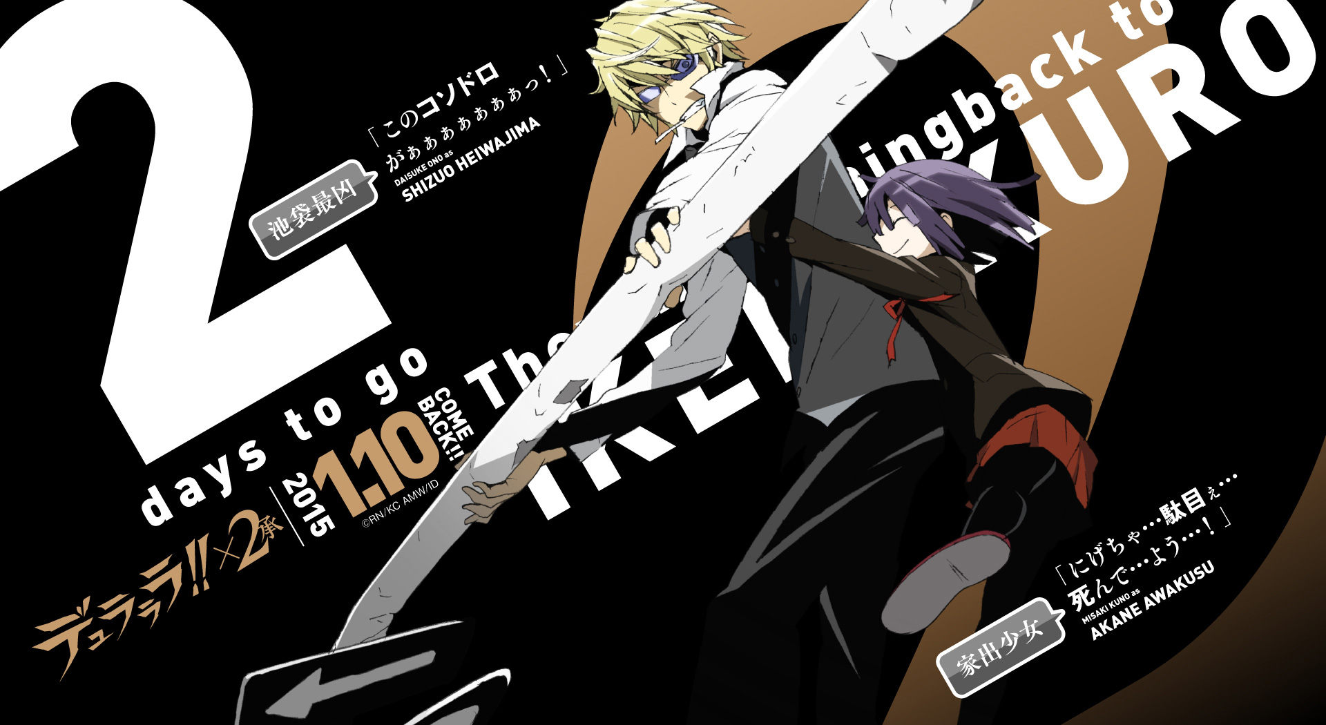 Durarara!!×2-Sho-Countdown-Day-2