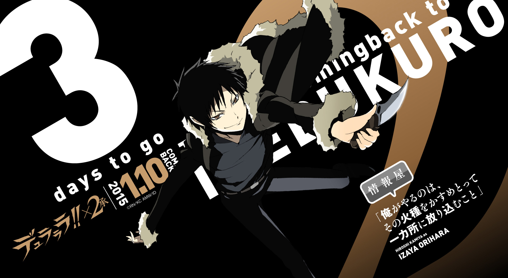 Durarara!!×2-Sho-Countdown-Day-3