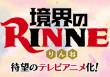 Kyoukai no Rinne Anime Airs April 4th for 25 Episodes + Cast & Promotional Video Revealed