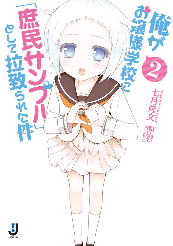 Ore ga Ojou-sama Gakkou ni Shomin Sample Toshite Rachirareta Ken-Light-Novel-Vol-2-Cover