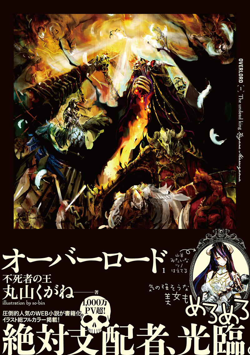 Overlord-Light-Novel-Vol-1-Cover
