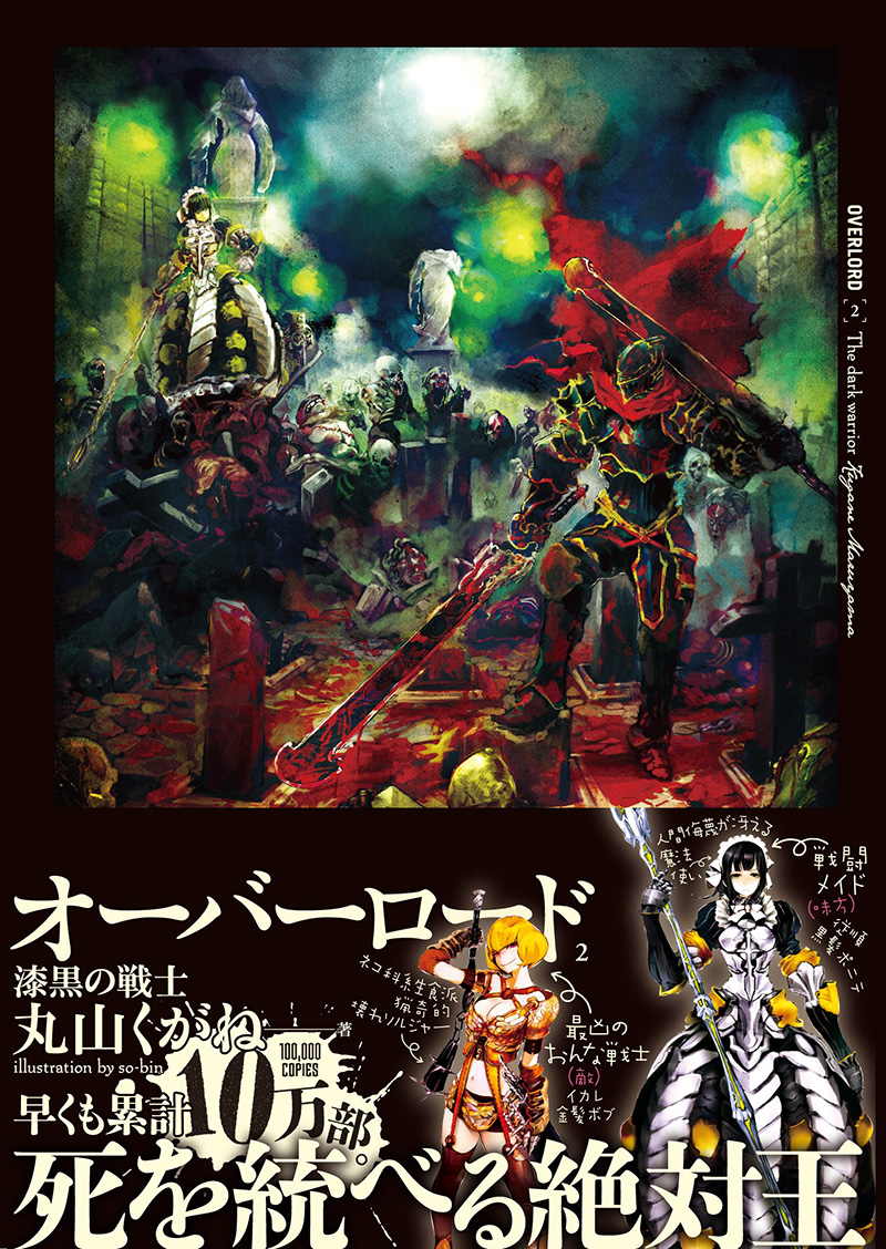 Overlord-Light-Novel-Vol-2-Cover