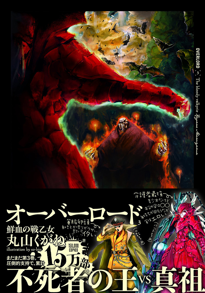 Overlord-Light-Novel-Vol-3-Cover