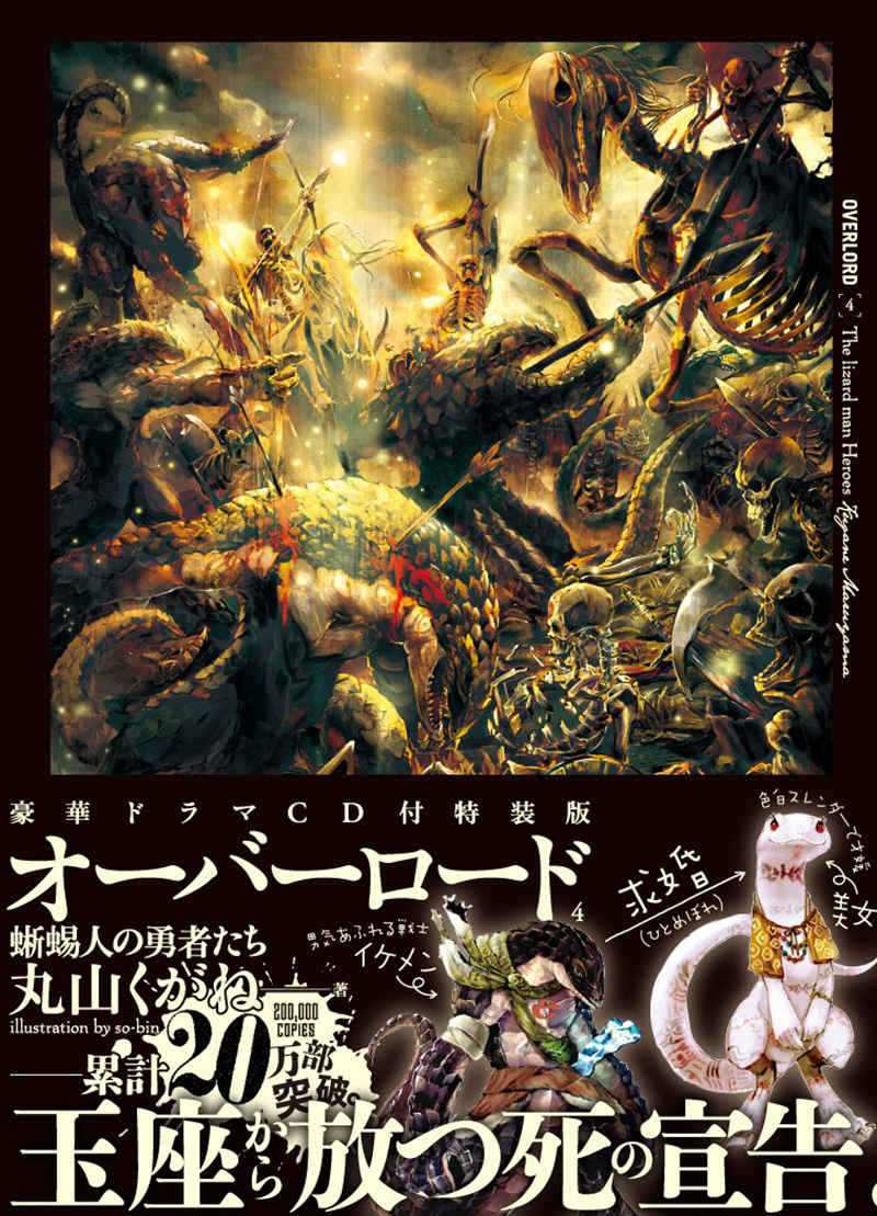 Overlord-Light-Novel-Vol-4-Cover