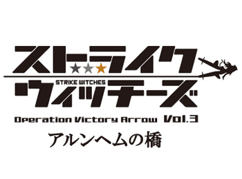 Strike-Witches-Operation-Victory-Arrow-Vol.-3-Announced-for-May-2nd