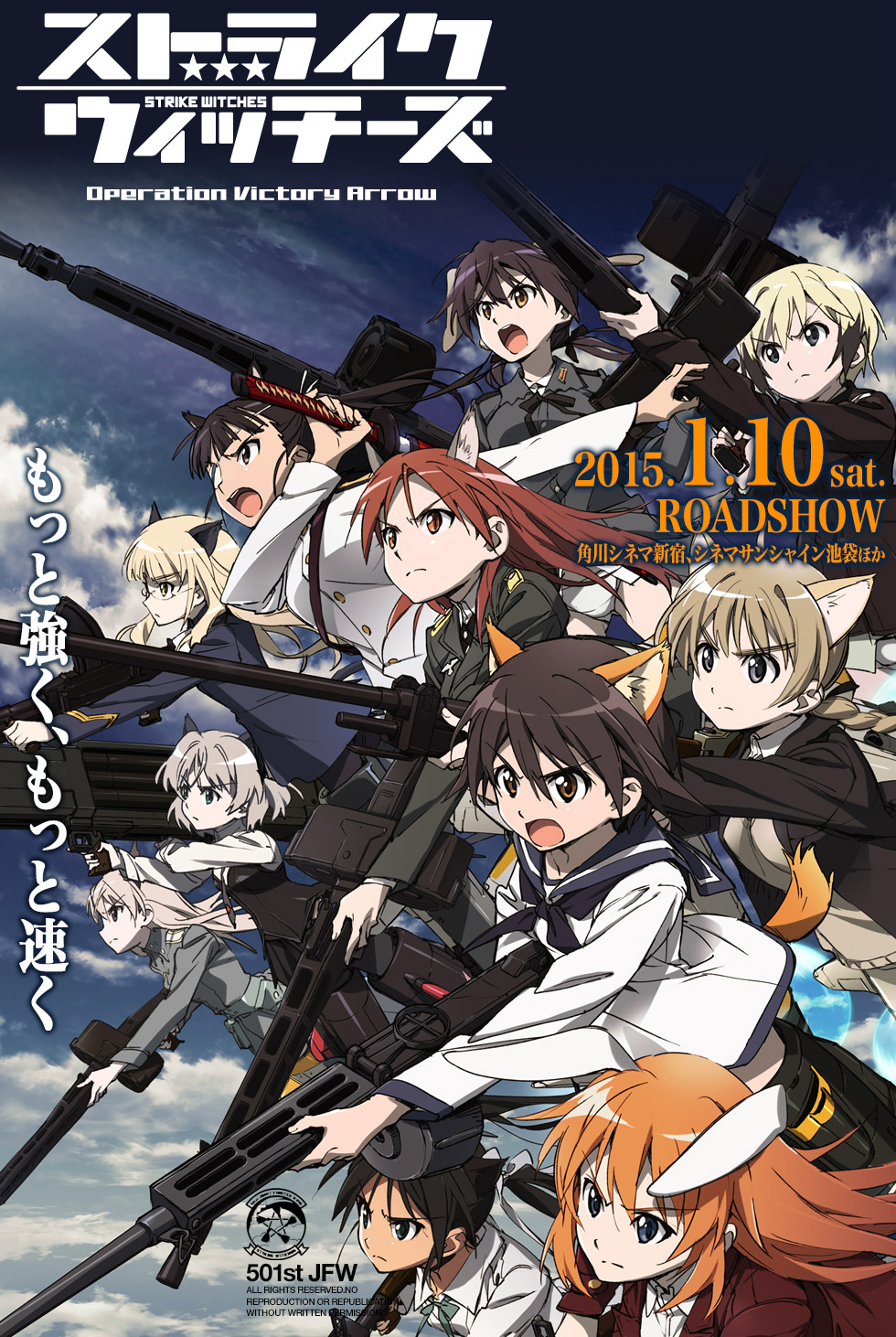 Strike-Witches-Victory-Arrow-Vol-2-Visual