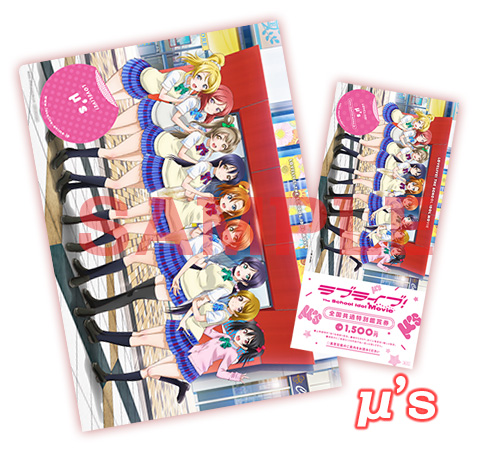 Love-Live!-The-School-Idol-Movie-Advance-Ticket-1