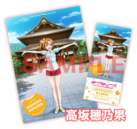 Love-Live!-The-School-Idol-Movie-Advance-Ticket-2