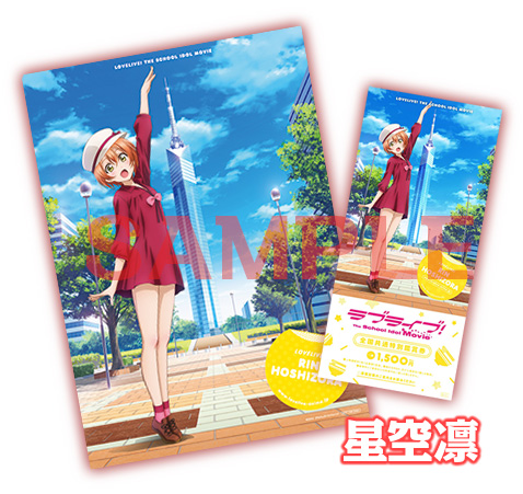 Love-Live!-The-School-Idol-Movie-Advance-Ticket-6
