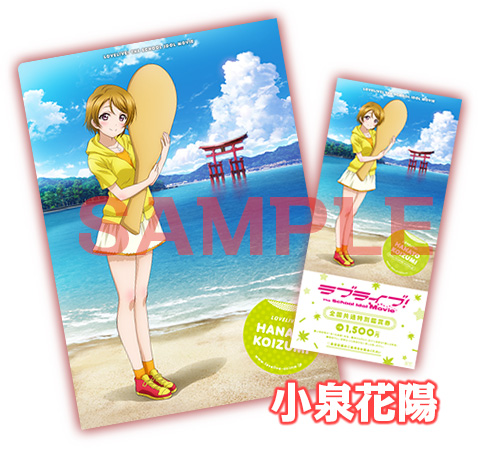 Love-Live!-The-School-Idol-Movie-Advance-Ticket-9