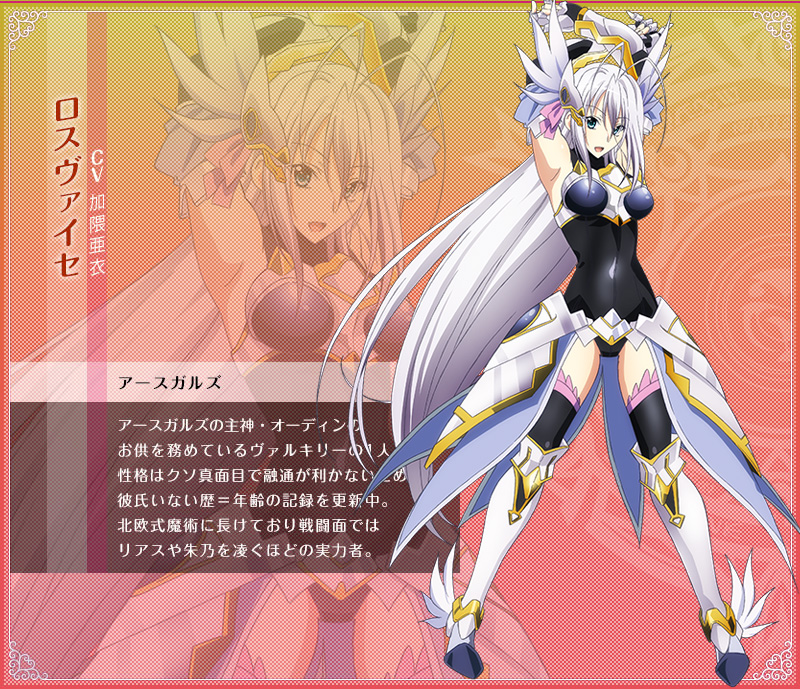 High-School-DxD-BorN-Character-Design-Rossweisse