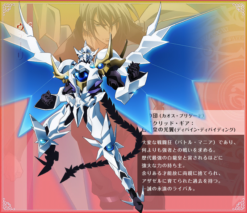 High-School-DxD-BorN-Character-Design-Vali Lucifer-2